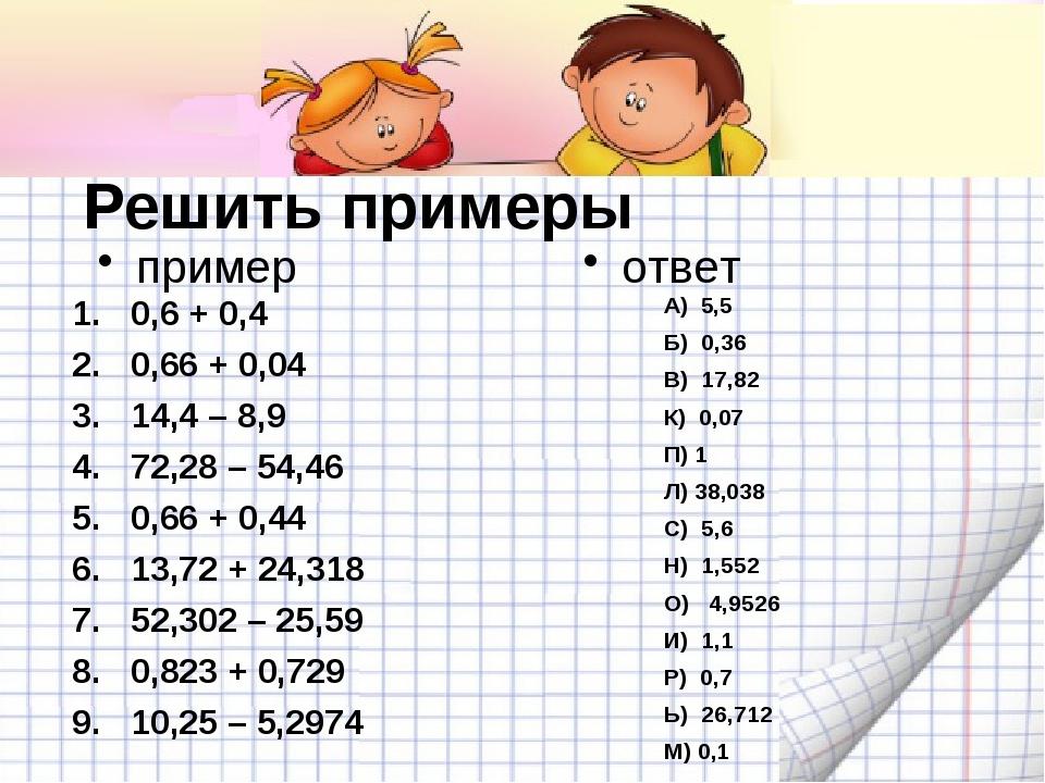 Решить примеры пример 0,6 + 0,4 0,66 + 0,04 14,4 – 8,9 72,28 – 54,46 0,66 + 0...