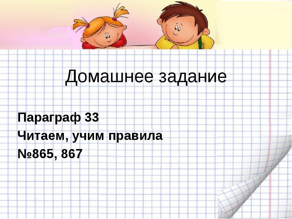 Домашнее задание Параграф 33 Читаем, учим правила №865, 867