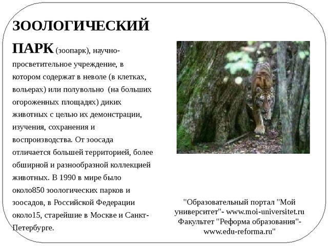 ЗООЛОГИЧЕСКИЙ ПАРК (зоопарк), научно-просветительное учреждение, в котором со...