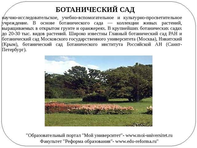 БОТАНИЧЕСКИЙ САД научно-исследовательское, учебно-вспомогательное и культурн...