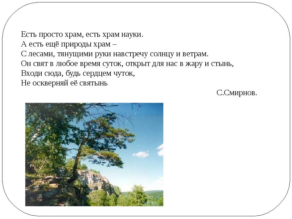 Есть просто храм, есть храм науки. А есть ещё природы храм – С лесами, тянущ...