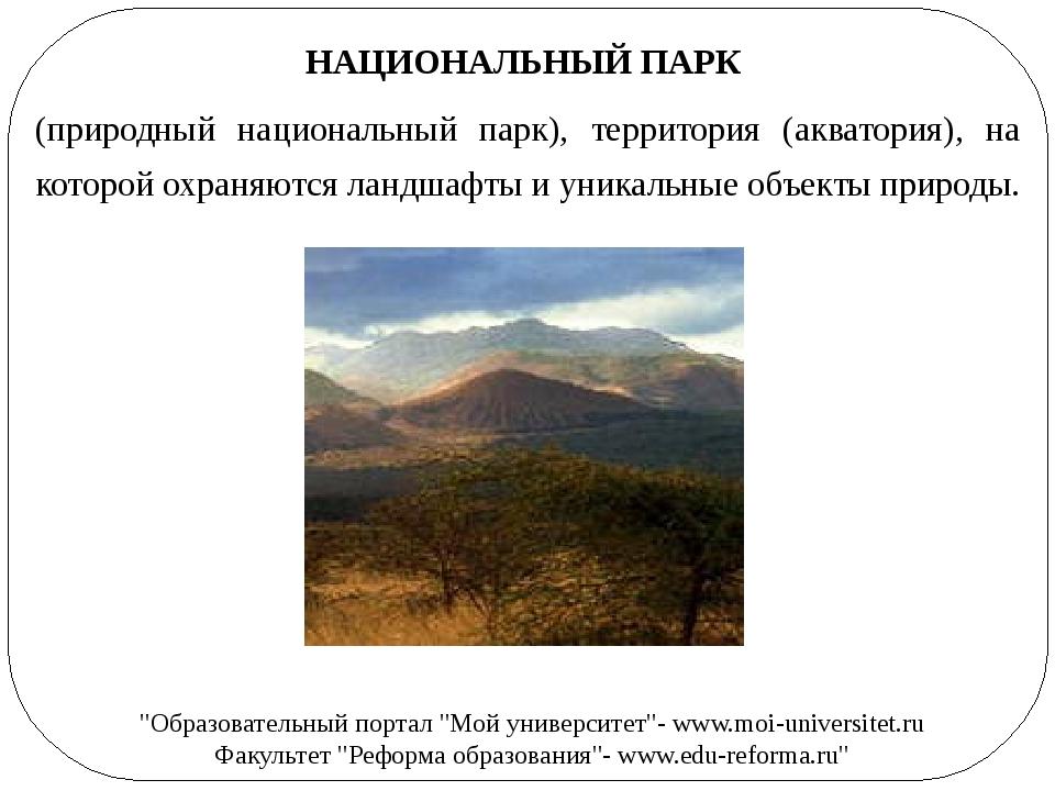НАЦИОНАЛЬНЫЙ ПАРК (природный национальный парк), территория (акватория), на к...