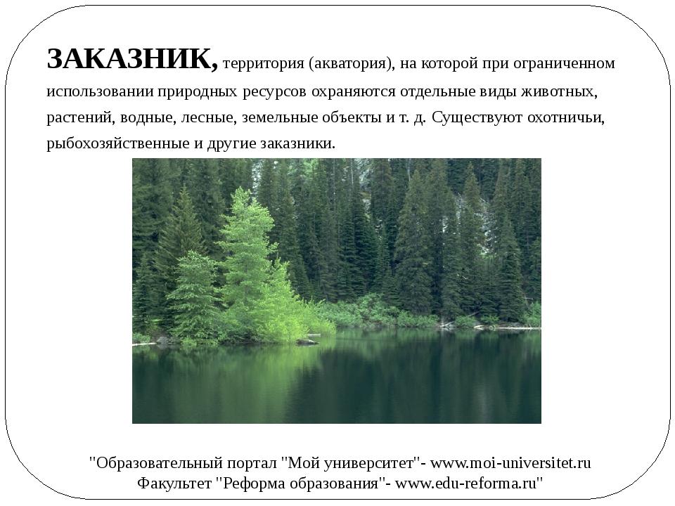 ЗАКАЗНИК, территория (акватория), на которой при ограниченном использовании п...