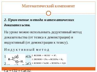 Математический компонент 2. Применение метода математических доказательств.
