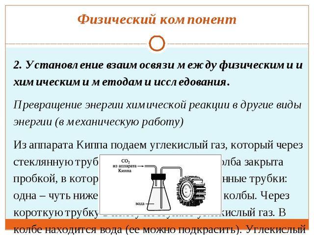 Физический компонент 2. Установление взаимосвязи между физическими и химическ...