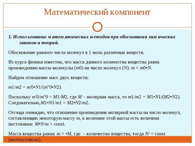 Математический компонент 1. Использование математических методов при обоснова...