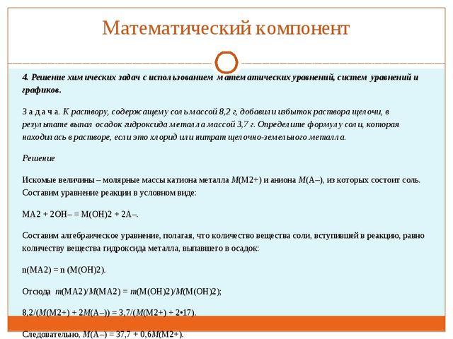 Математический компонент 4. Решение химических задач с использованием математ...