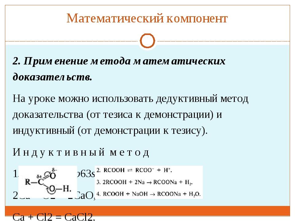Математический компонент 2. Применение метода математических доказательств....
