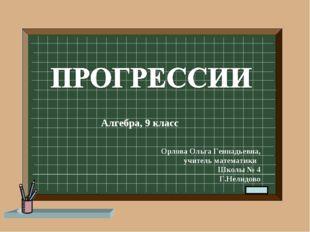 Алгебра, 9 класс Орлова Ольга Геннадьевна, учитель математики Школы № 4 Г.Нел