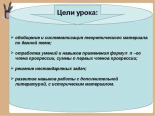 обобщение и систематизация теоретического материала по данной теме; отработка