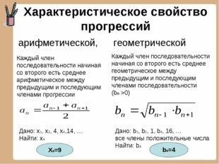 Каждый член последовательности начиная со второго есть среднее арифметическо