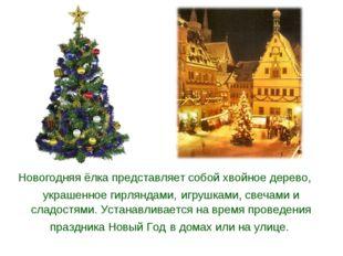 Новогодняя ёлка представляет собой хвойное дерево, украшенное гирляндами, игр