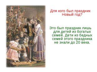 Для кого был праздник Новый год? Это был праздник лишь для детей из богатых с