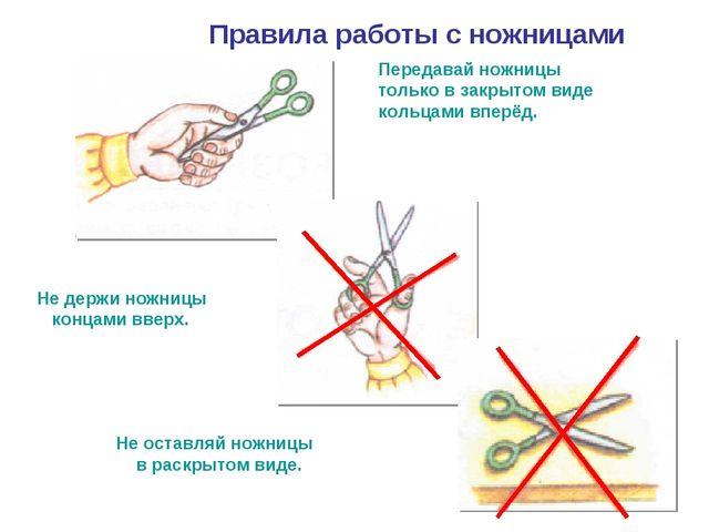 Передавай ножницы только в закрытом виде кольцами вперёд. Не держи ножницы ко...