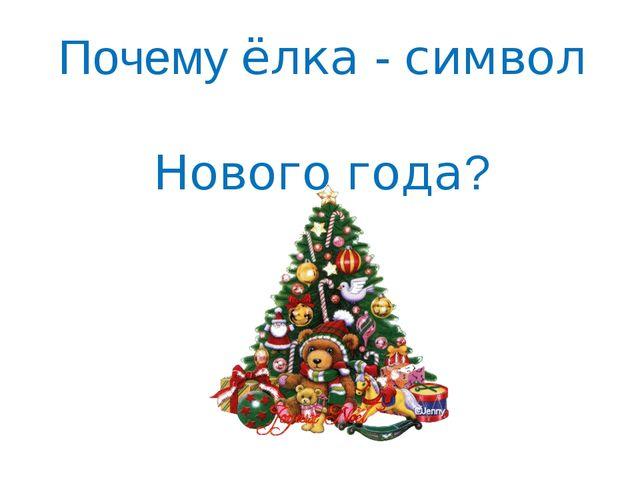 Почему ёлка - символ Нового года?