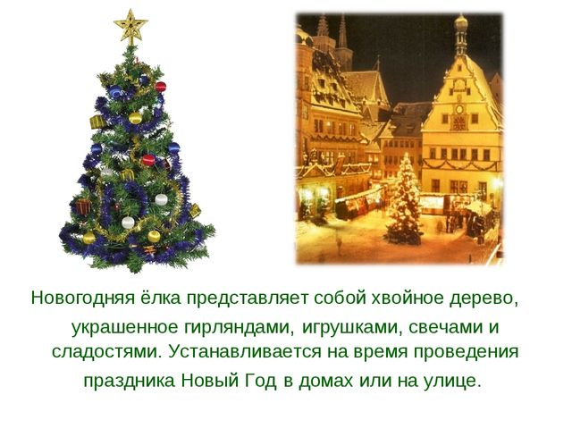 Новогодняя ёлка представляет собой хвойное дерево, украшенное гирляндами, игр...