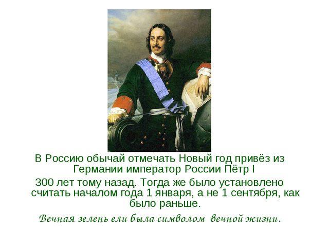 В Россию обычай отмечать Новый год привёз из Германии император России Пётр I...