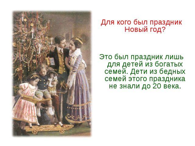 Для кого был праздник Новый год? Это был праздник лишь для детей из богатых с...