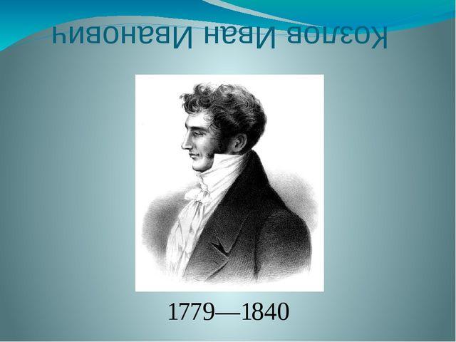 Козлов Иван Иванович 1779—1840