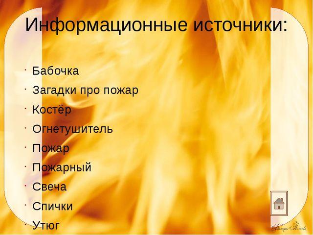 Информационные источники: Бабочка Загадки про пожар Костёр Огнетушитель Пожар...