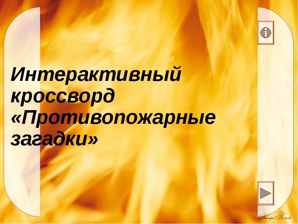 Интерактивный кроссворд «Противопожарные загадки»