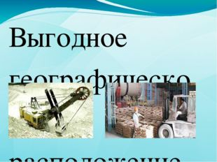 Выгодное географическое расположение завода вблизи Российско-Украинской грани
