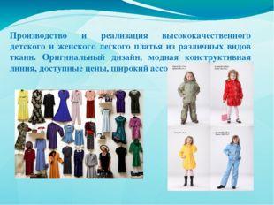Производство и реализация высококачественного детского и женского легкого пла
