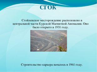 СГОК Стойленское месторождение расположено в центральной части Курской Магнит