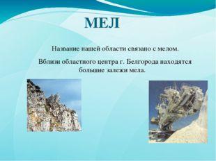 МЕЛ Название нашей области связано с мелом. Вблизи областного центра г. Белго
