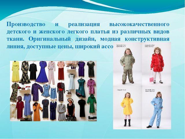 Производство и реализация высококачественного детского и женского легкого пла...