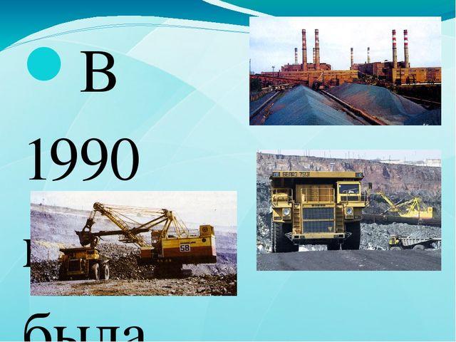 В 1990 году была добыта 500 миллионная тонна железистых кварцитов. В карьере...