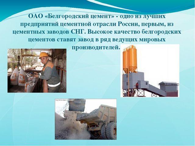 ОАО «Белгородский цемент» - одно из лучших предприятий цементной отрасли Росс...