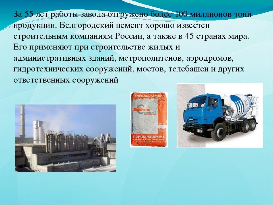 За 55 лет работы завода отгружено более 100 миллионов тонн продукции. Белгоро...