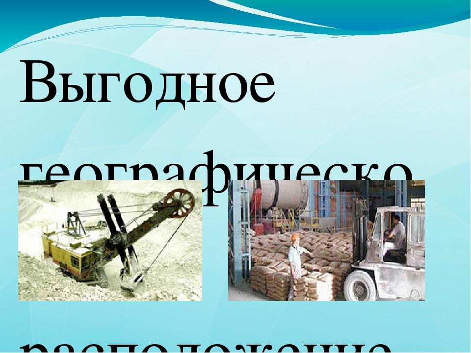 Выгодное географическое расположение завода вблизи Российско-Украинской грани...