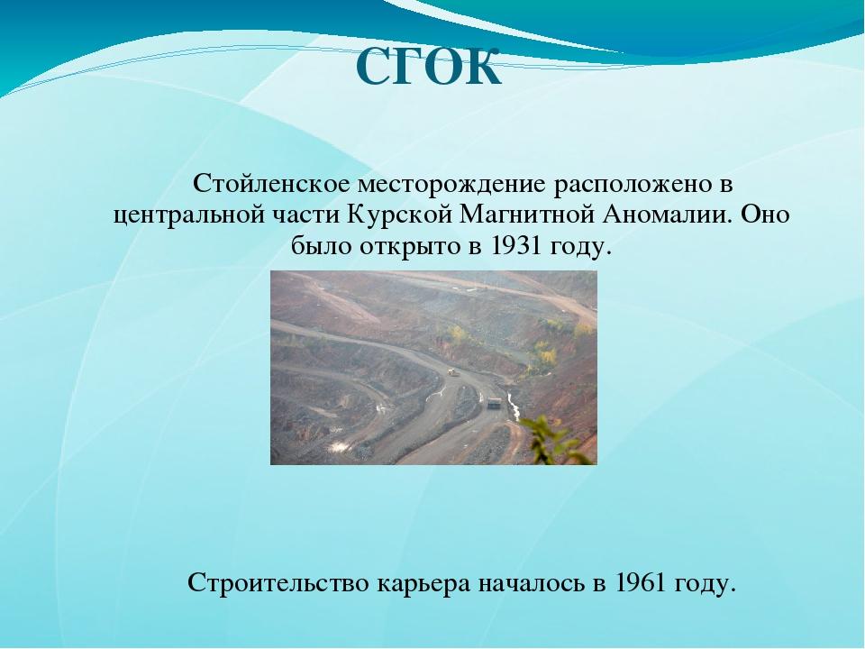 СГОК Стойленское месторождение расположено в центральной части Курской Магнит...