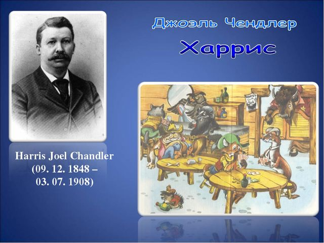 Harris Joel Chandler (09. 12. 1848 – 03. 07. 1908)
