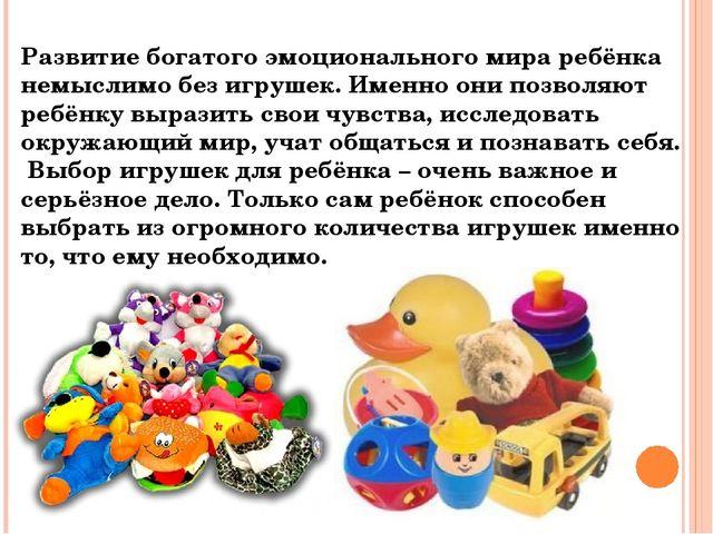 Развитие богатого эмоционального мира ребёнка немыслимо без игрушек. Именно о...