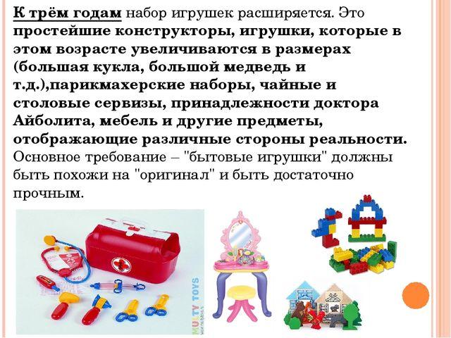 К трём годамнабор игрушек расширяется. Это простейшие конструкторы, игрушки,...