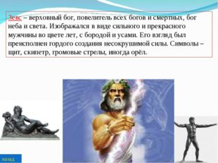 Зевс – верховный бог, повелитель всех богов и смертных, бог неба и света. Изо
