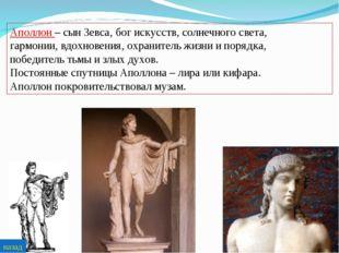 Аполлон – сын Зевса, бог искусств, солнечного света, гармонии, вдохновения, о