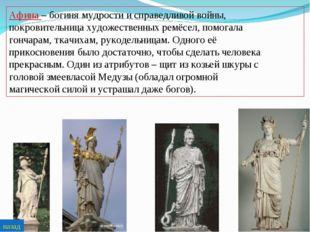 Афина – богиня мудрости и справедливой войны, покровительница художественных