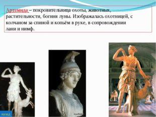 Артемида – покровительница охоты, животных, растительности, богиня луны. Изоб