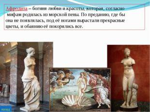 Афродита – богиня любви и красоты, которая, согласно мифам родилась из морско