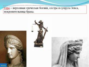 Гера – верховная греческая богиня, сестра и супруга Зевса, покровительница бр