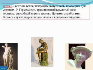 Гермес – вестник богов, покровитель путников, проводник душ умерших. У Гермес