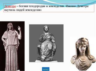 Деметра – богиня плодородия и земледелия. Именно Деметра научила людей землед