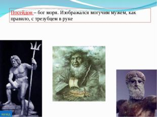 Посейдон – бог моря. Изображался могучим мужем, как правило, с трезубцем в ру