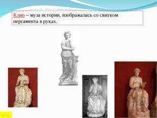 Клио – муза истории, изображалась со свитком пергамента в руках. назад