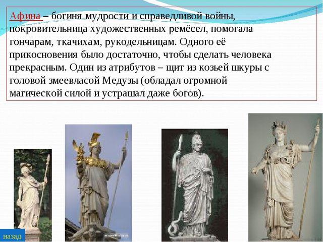 Афина – богиня мудрости и справедливой войны, покровительница художественных...