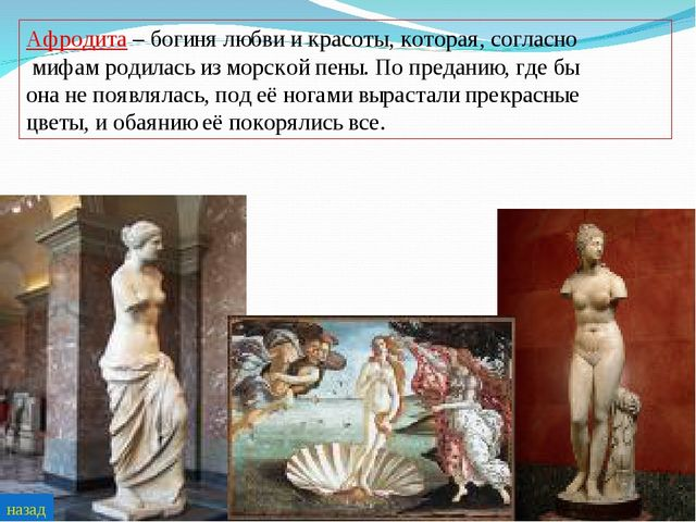 Афродита – богиня любви и красоты, которая, согласно мифам родилась из морско...